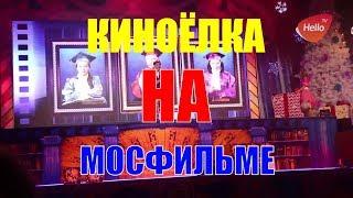 Киноёлка на Мосфильме | Новый год 2018 в Москве | Зимние каникулы в Москве. | новогоднее шоу в москв