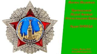 Центральный Музей Великой Отечественной Войны - Орден