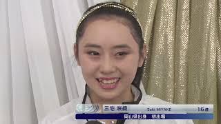 【全日本フィギュアスケート選手権2018】女子フリー<三宅咲綺選手>イ...
