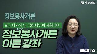 [에듀피디] 9급 사서직 공무원 국회사무처 필기 시험 …