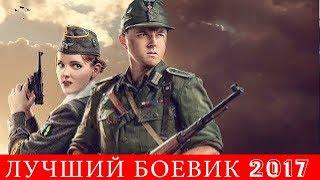 Лучший боевик 2017  военный фильм ЗАГАДКА русское кино, фильмы про войну, боевик