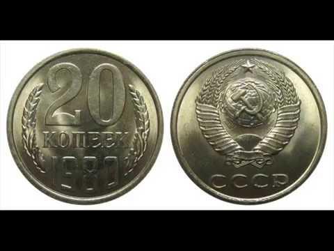 Стоимость монеты 20 копеек 1961 года  Нумизматика СССР