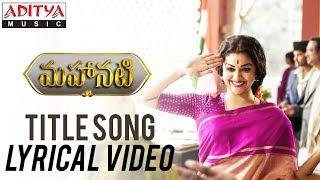 Mahanati Title Song Lyrical | Mahanati Songs | Keerthy Suresh | Dulquer Salmaan | Nag Ashwin