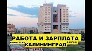 Работа и зарплаты в Калининграде. Переезд, иммиграция в Калининград, в Европу. Плюсы, минусы #11