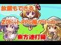 【新作】東方連打録 ~放置もできる2DドットRPG風クリッカー~