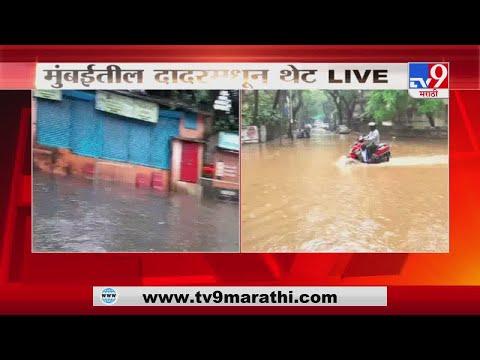 Mumbai Rain LIVE | दादरच्या शिवाजी पार्कमध्ये पाणी साचलं-TV9