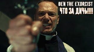 РАБОТА ЭКЗОРЦИСТА Ben The Exorcist