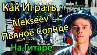 Alekseev - Пьяное Солнце (Видео Урок Как Играть На Гитаре) Разбор