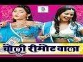 Download Tohar DTH Kauno Dish Antena | Choli Remote Wala | Jukebox | Hot Bhojpuri Song MP3 song and Music Video