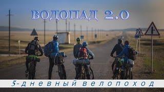 """400 км ВЕЛОПОХОД по Казахстану: """"ВОДОПАД 2.0"""""""