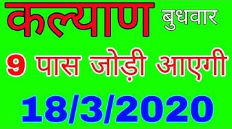 KALYAN MATKA 18/3/2020 | करेंट लाइन | Luck satta matka trick | Sattamatka | Kalyan | कल्याण