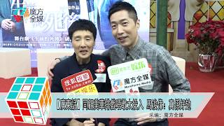 2018-12-21【廣東話】同顧美華排戲唔敢太投入 馬浚偉:真係好攰