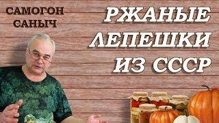 Как приготовить ржаные лепешки? Вкус детства из СССР / Рецепт хлеба / #СамогонСаныч