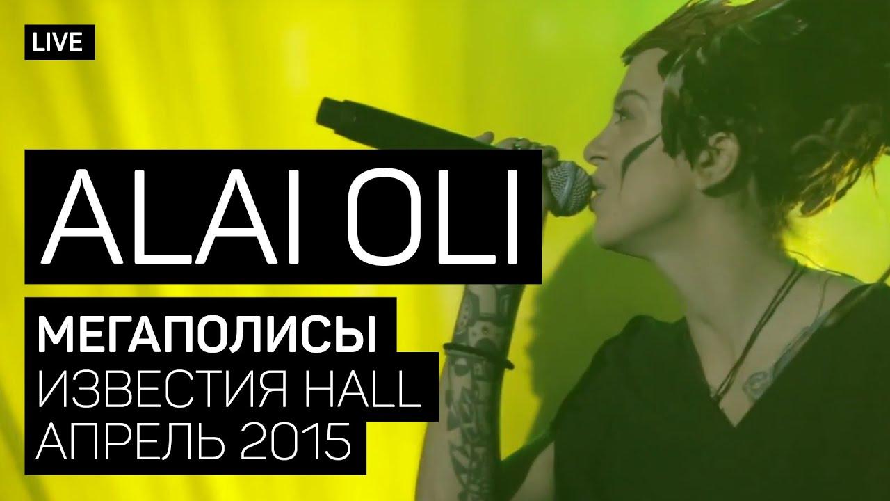 alai-oli-megapolisy-koncert-s-orkestrom-live-2015-alai-oli