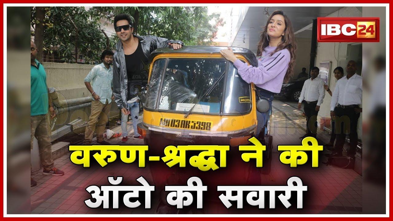 Varun-Shraddha ने की Auto की सवारी | दोनों चले Film का Promotion करने | देखिए