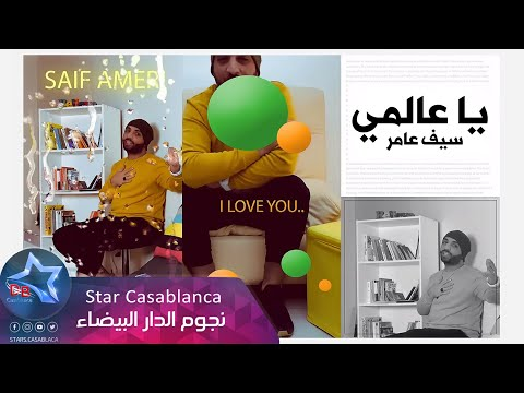 سيف عامر - يا عالمي (حصرياً) | 2019 | (Saif Amer - Ya 3alamy (Exclusive