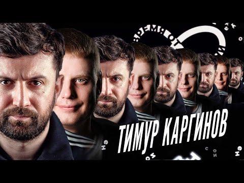 Время от времени подкаст #7 Тимур Каргинов