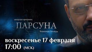 """Анонс программы """"Парсуна"""". В гостях Феликс Разумовский."""