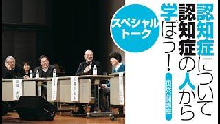 横須賀市市民公開講座「認知症について認知症の人から学ぼう!」180303(スペシャルトーク)