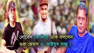 নোবেল কে নিয়ে একি বললেন গুরু জেমস ও আইয়ুব বাচ্চু !noble performance saregamapa 2018 | Media news24
