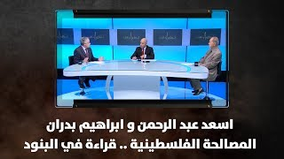 اسعد عبد الرحمن و ابراهيم بدران - المصالحة الفلسطينية .. قراءة في البنود
