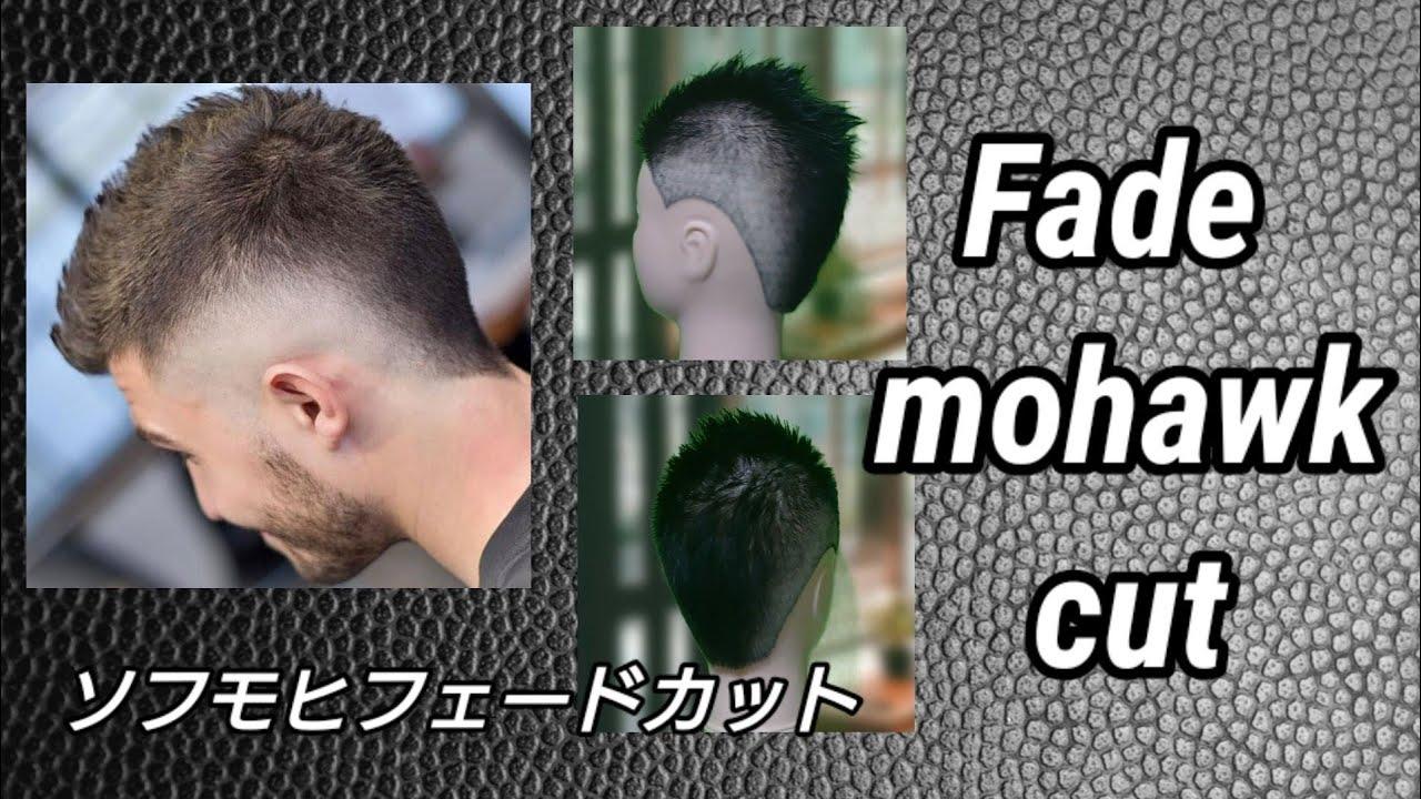 ソフトモヒカンフェードカットFade mohawk cut