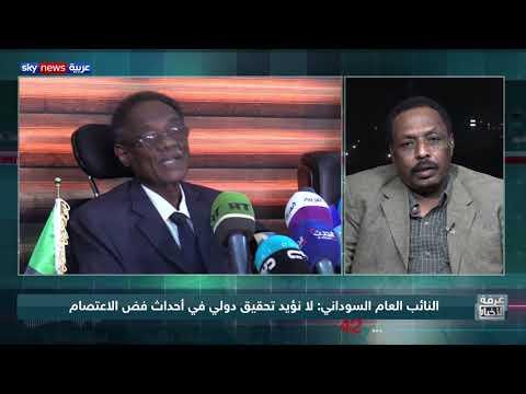 بيان النائب العام السوداني.. رسائل في أكثر من اتجاه  - نشر قبل 2 ساعة