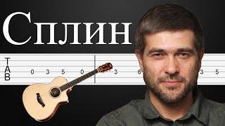 Романс - Сплин Как играть на гитаре (ТАБЫ) разбор песни