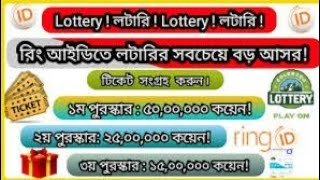 Ring id new update lottery lottery khele per day 100 k coin earn | ring id coin sell 100kcoin 400 tk