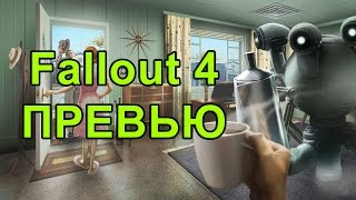 Наконец-то дождались – Превью Fallout 4