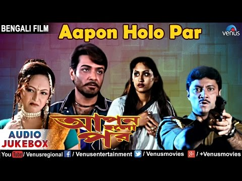 Aapon Holo Par - Bengali Movie Songs |...