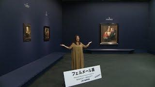 【石原さとみ】『フェルメール展』東京展オープニングイベント