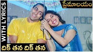 Premalayam Movie Song With Lyrics | Dik Tana Dik Tana | Salman Khan | Madhuri Dixit