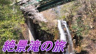 絶景滝の旅 小野瀑布とうるう滝