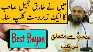 Maine Maulana Tariq Jameel Sahab Ka Ek Zabardast Clip Suna | Mufti Tariq Masood | Islamic Group