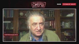 Стоит ЗАДУМАТЬСЯ! Багдасаров о событиях в Белоруссии