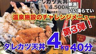 【大食い】おひつに入った超豪華巨大タレかつ天丼4㎏40分チャレンジ!!
