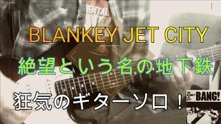 Blankey Jet City  /  絶望という名の地下鉄 弾いてみた