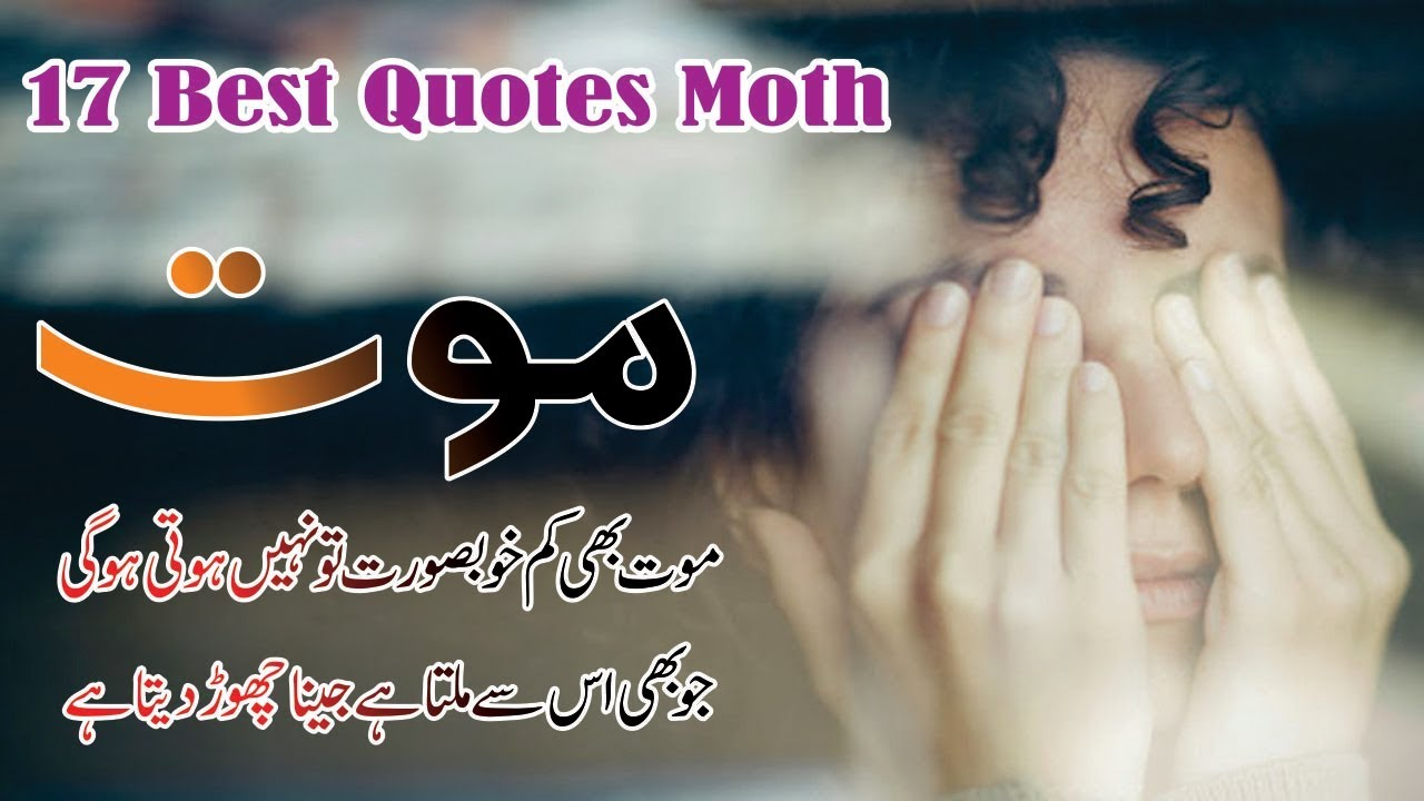 Death Quotes | Death Quotes 17 In Hindi Urdu With Voice And Images Moth Quotes