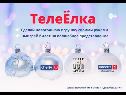 """ГТРК """"Южный Урал"""" запускает """"ТелеЁлку-2019"""""""