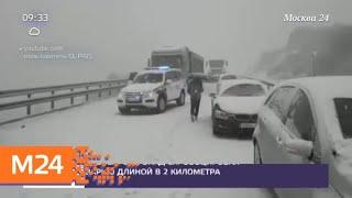 Смотреть видео Сильный снегопад спровоцировал аварию длиной в 2 километра - Москва 24 онлайн