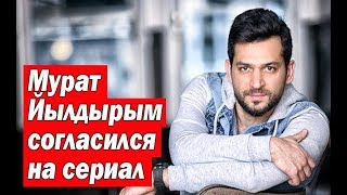 Мурат Йылдырым согласился на сериал