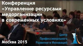 Проведение конференций. Международная конференция Управление ресурсами медицинской организации(, 2016-02-09T12:13:55.000Z)