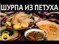 Шурпа из петуха дудук Руслана Чир Чир mp3