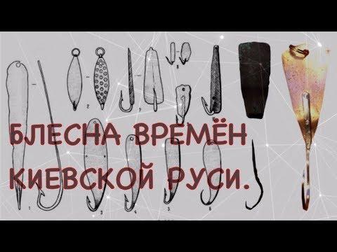 БЛЕСНА ВРЕМЁН КИЕВСКОЙ РУСИ! ( ПОДЛИННАЯ !!! )