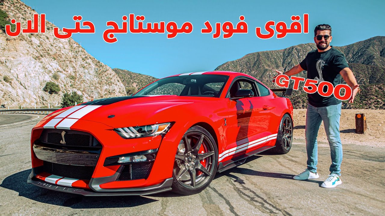 Ford Shelby Gt500 2020 فورد موستنج شيلبي Youtube