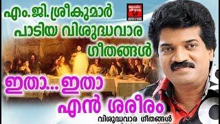 ഇതാ ...ഇതാ എൻ ശരീരം # Christian Devotional Songs Malayalam 2018 # Vishudhavara Geethangal