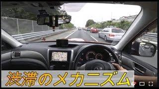 渋滞吸収理論 渋滞の先頭 高速の渋滞では左車線の方が速い? traffic jam in japan Drivers POV