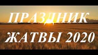 Праздник Жатвы 18 Октября 2020 (Дмитрий Н. Миронюк, Александр И. Пинчук, Петр П. Бальжик)