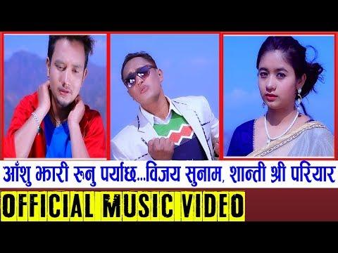 New Nepali Lok Song-आंशु...